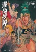 麗島夢譚(01)