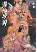 麗島夢譚(2)