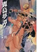 麗島夢譚(03)
