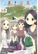 前進吧!登山少女(03)