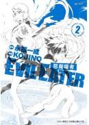 EVIL EATER惡魔噬者(02)