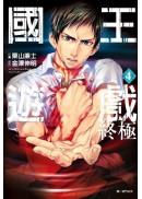 國王遊戲 終極(04)