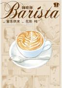 咖啡師Barista(01)
