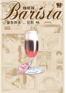 咖啡師Barista(02)