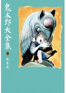 鬼太郎大全集(07)