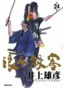 浪人劍客(24)