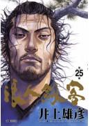 浪人劍客(25)