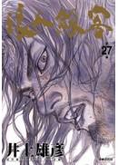 浪人劍客(27)