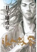 浪人劍客(32)