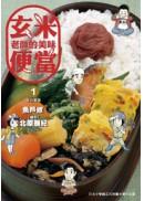 玄米老師的美味便當(01)