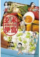 玄米老師的美味便當(02)