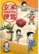 玄米老師的美味便當(09)