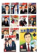社長島耕作(1-12)