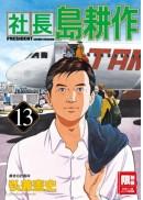 社長島耕作(13)