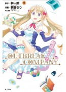 萌萌侵略者OUTBREAK COMPANY(01)