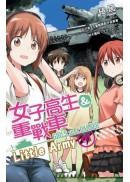 女子高生&重戰車Little Army(01)