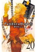 潘朵拉之心(20)