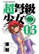 超弩級少女4946(03)