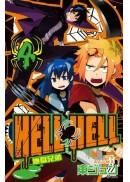 地獄兄弟HELL HELL(04)