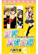 型男戀愛王國08