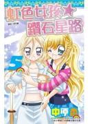 虹色女孩☆鑽石星路(05)