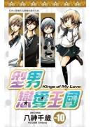 型男戀愛王國(10)