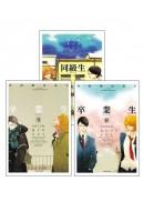 中村明日美子《同級生》系列(3冊)