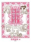 世界BL妄想童話(01)