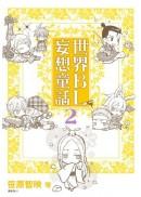 世界BL妄想童話(02)