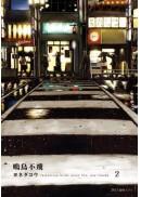 鳴鳥不飛(02)