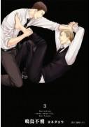 鳴鳥不飛(03)
