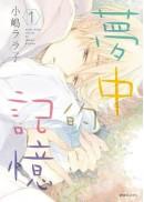 夢中的記憶(01)