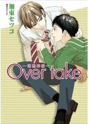 Over take─過熱的愛─(全)