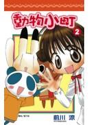 動物小町(02)