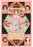 初戀童話:Toma&Choco(全)