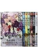 MOMO(全7冊)