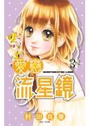 愛戀流星鏡(03)