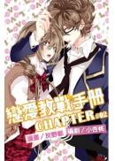 戀愛教戰手冊(02) 特裝版