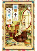 回憶中的金平糖(02)