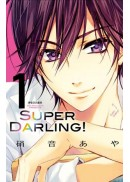 SUPER DARLING!(01)