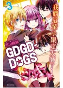 GDGD-DOGS(03)完 特裝版
