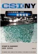 CSI犯罪現場:紐約 暴雨侵襲