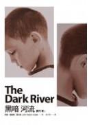 旅行者2:黑暗河流