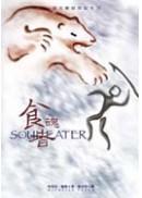 狼兄弟之食魂者:遠古幽暗的紀年系列之三