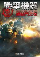 戰爭機器:鐵砧門之役