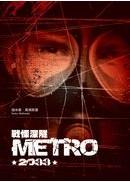戰慄深隧metro2033