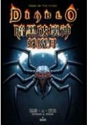 暗黑破壞神:蛛魔月