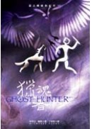 狼兄弟之獵魂者:遠古幽暗的紀年系列之六