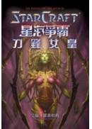 星海爭霸:刀鋒女皇
