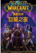魔獸世界:巨龍之夜